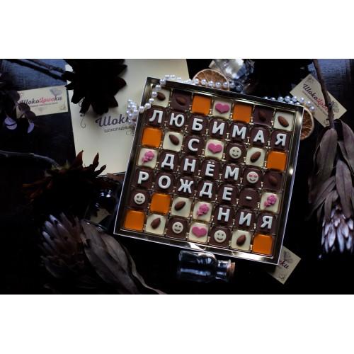 """Шоколадный набор """"Любимая с днём рождения"""""""