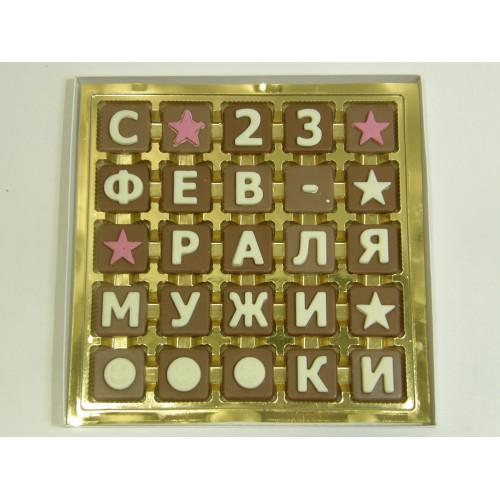 """Шоколадный набор """"С 23 февраля мужики"""" 25 шт."""