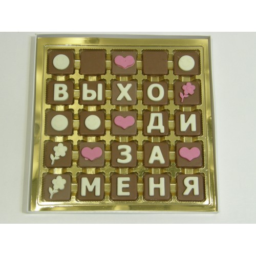 "Шоколадный набор ""Выходи за меня"" 25 шт."