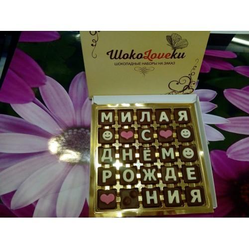 """Шоколадный набор """"Милая с днем рождения"""" 25 шт."""