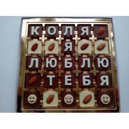 "Шоколадный набор ""Коля я тебя люблю"" 25 шт"