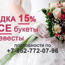 Скидка 15% на все свадебные букеты